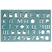 """Трафарет """"Буквы и цифры"""" Луч"""