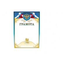 Грамота Рос-019