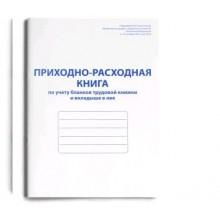 Книга приходно-расходная по учету бланков труд. книжки А4 48л.