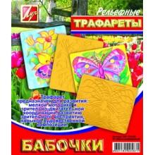 """Трафарет """"Бабочки""""  рельеф большой Луч"""