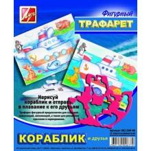 """Трафарет """"Кораблик и друзья"""" фигурный Луч"""